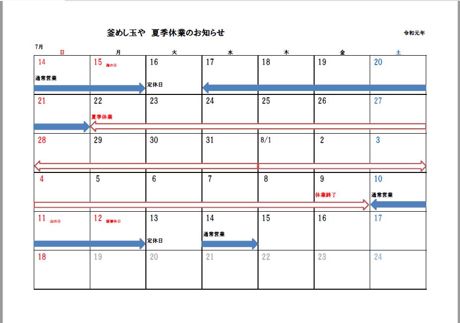 夏季休業のお知らせ(2019)