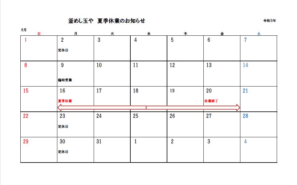 夏季休業のお知らせ(2021)