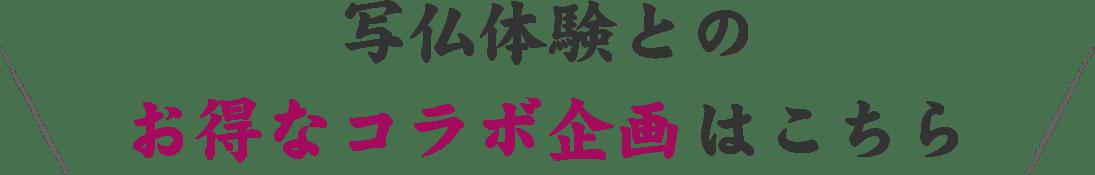 釜めし膳「桜」 写仏体験