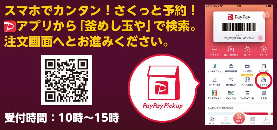 スマホでカンタン!さくっと予約!  PayPayアプリから「釜めし玉や」で検索。注文画面へとお進みください。